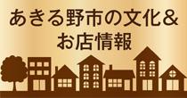 あきる野市の文化&お店情報