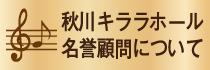 秋川キララホール名誉顧問について