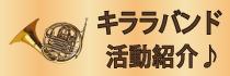 キララバンド活動紹介