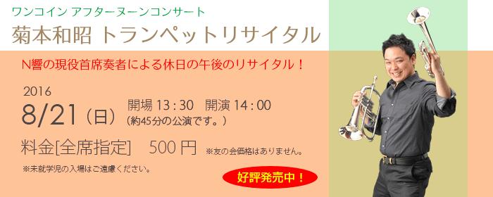 菊本和昭-トランペットリサイタル