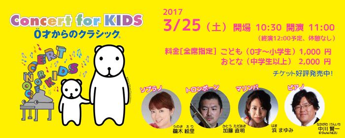 concert-for-kids2016